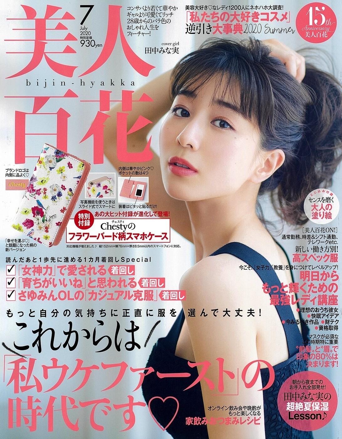 美人百花2020年7月号に掲載
