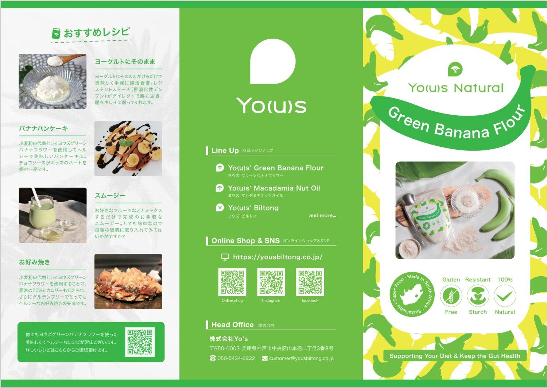 Yo(u)s' Natural Yo(u)'s Natural Green Banana Flour(グリーンバナナフラワー) 4